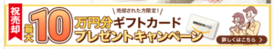 イエイ査定キャンペーン