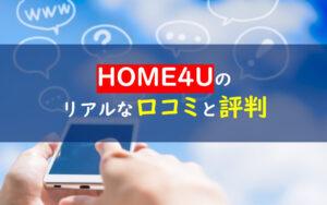 home4u 口コミ評判