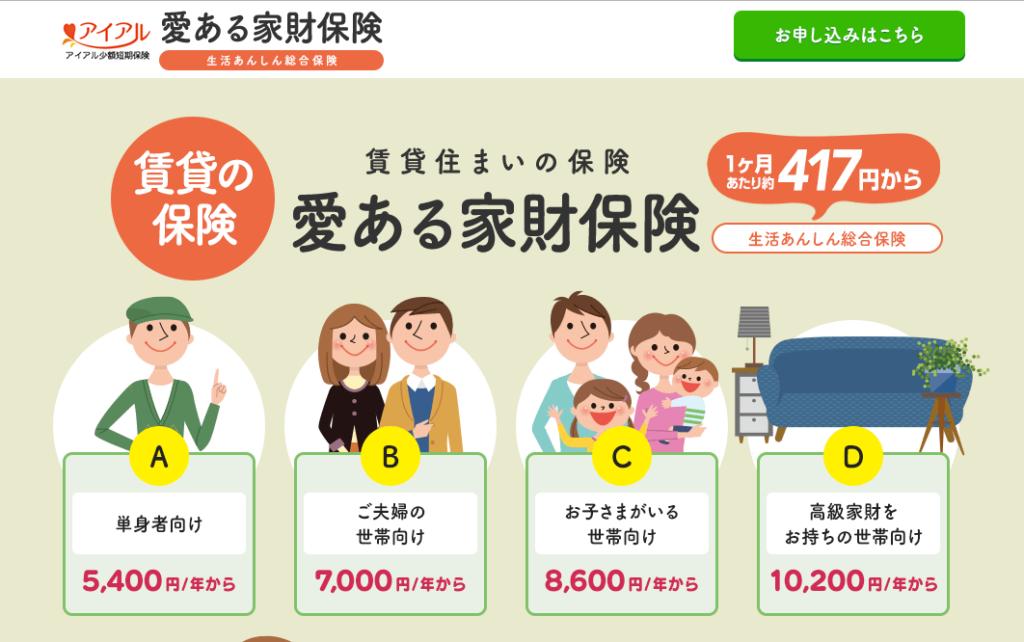 愛ある家財保険/アイアル保険