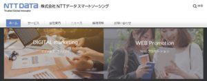 株式会社NTTデータスマートシング