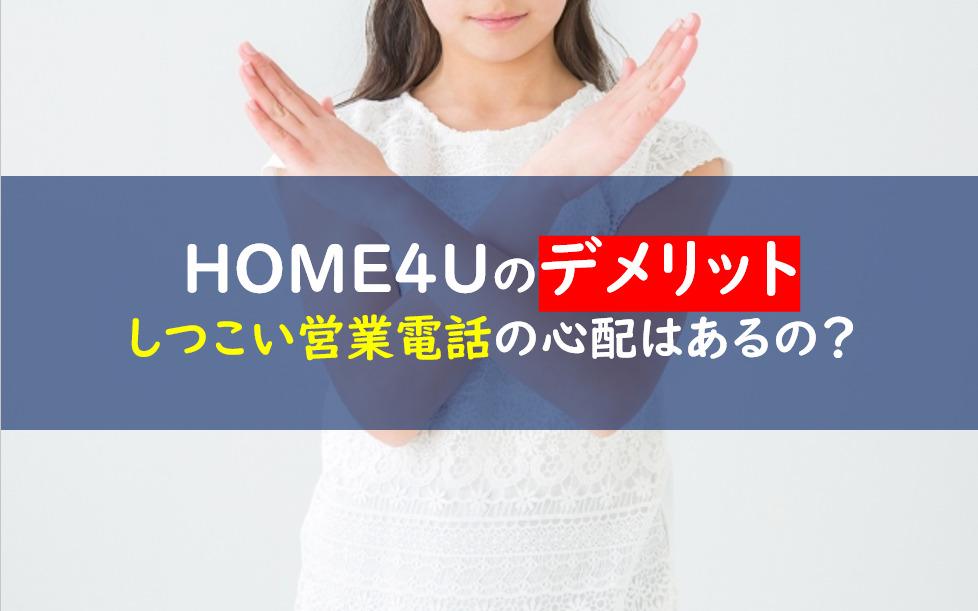 home4uデメリット