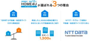home4u評判