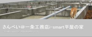 一条工務店 i-smartデメリット ブログ