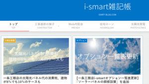 一条工務店アイスマートi-smartブログ