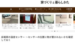 一条工務店床暖房センサーブログ