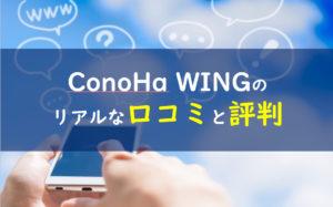 ConoHa WING 口コミ評判