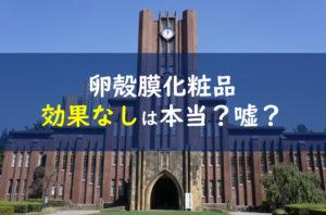 卵殻膜 東京大学