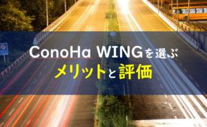 ConoHa WING メリット