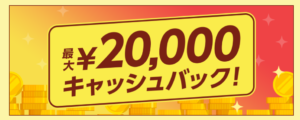 conoha移行キャンペーン