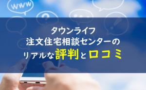 タウンライフ注文住宅相談センター評判口コミ