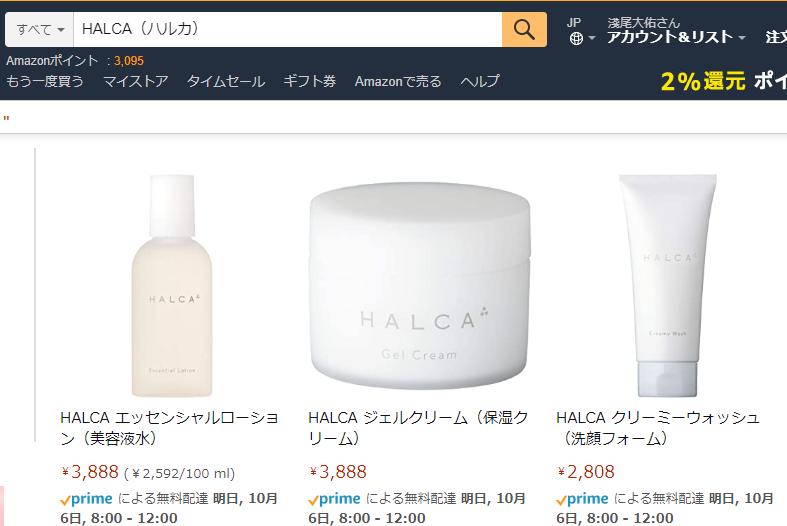HALCA(ハルカ)Amazon