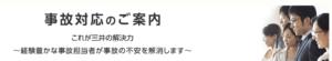 三井ダイレクト損保 安心センター