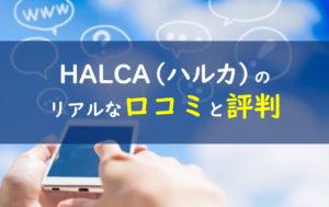 HALCA化粧品口コミ評判