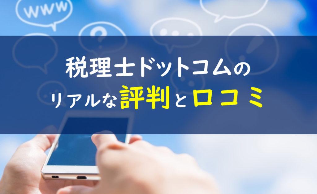 税理士ドットコム 評判・口コミ