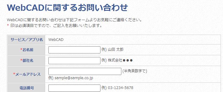 WebCAD 価格