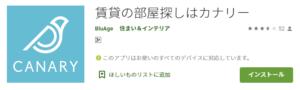 カナリー(canary)アプリ