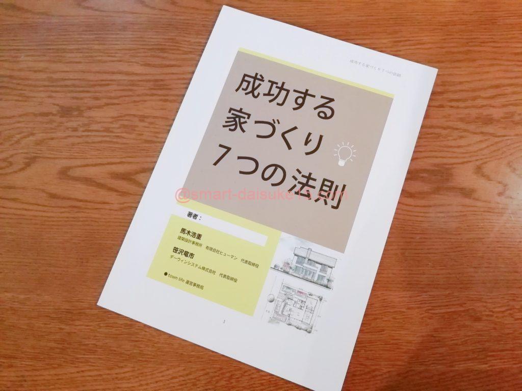 タウンライフ家づくりノート