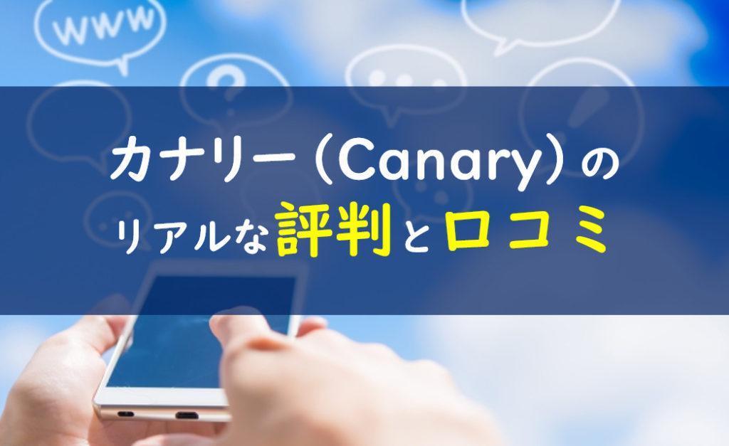 カナリー(canary)評判口コミ