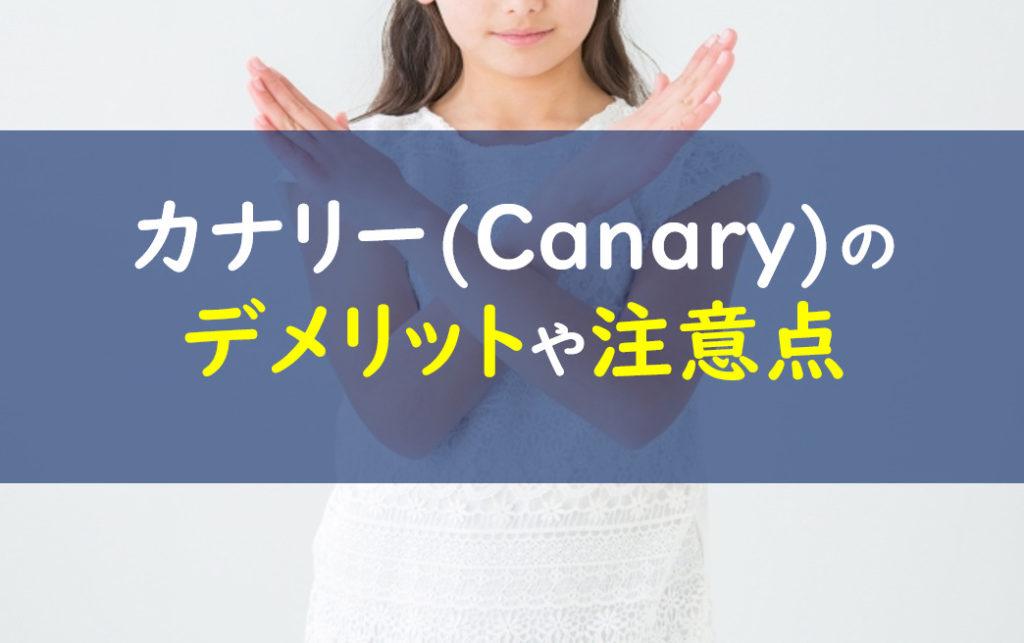 カナリー(canary)デメリット