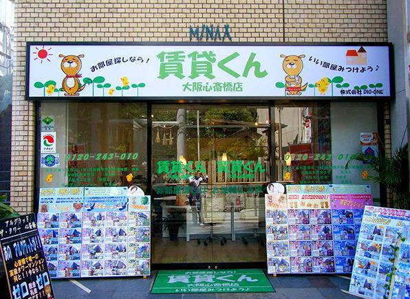 賃貸くん大阪心斎橋本店