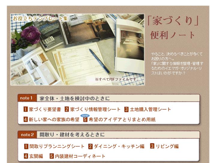 イエマガ/家づくり便利ノート