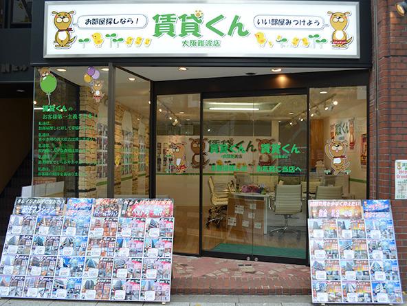 賃貸くん大阪難波店
