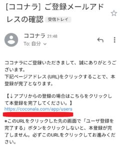 ココナラ仮登録メール