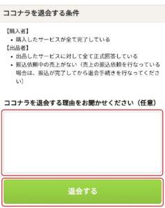 ココナラアプリ退会