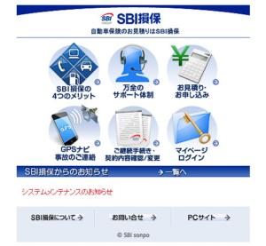 SBI損保 アプリ
