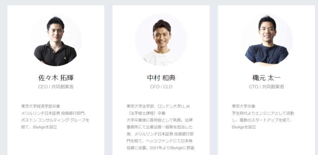 株式会社ブルーエイジ(BluAge)佐々木拓輝