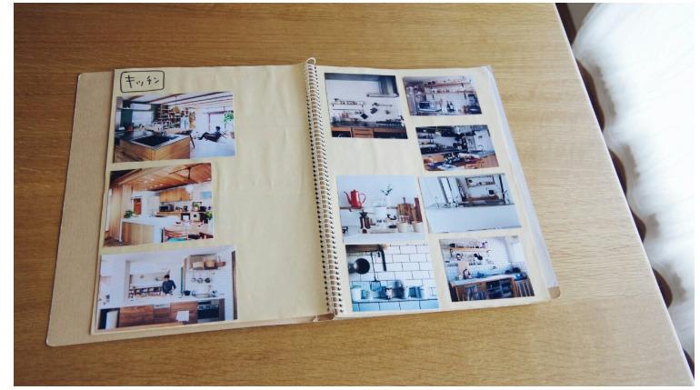 家づくりノート・スクラップブック