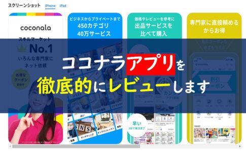 ココナラアプリ