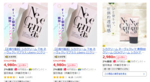 ネーヴェクレマ Yahoo!ショッピング