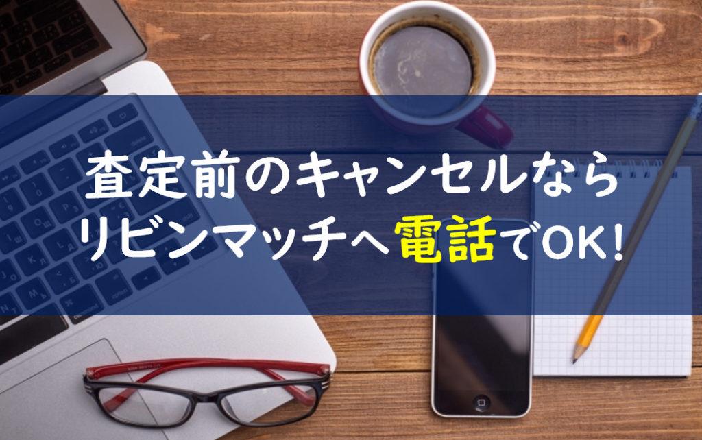 リビンマッチ 査定キャンセル