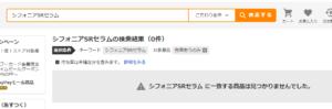 シフォニアSRセラム Yahoo!ショッピング