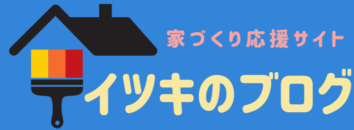 イツキのブログ~一条工務店とi-smart~