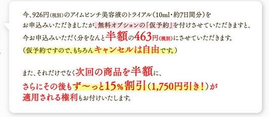 アイムピンチ500円仮予約