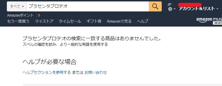 Amazonプラセンタプロテオ