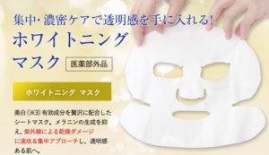 ファンケルホワイトニングフェイスマスク