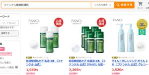 ファンケル敏感乾燥肌ヤフーショッピング