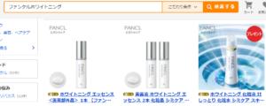 ファンケルホワイトニング Yahoo!ショッピング