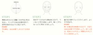 ファンケル乾燥敏感肌洗顔リキッド使い方