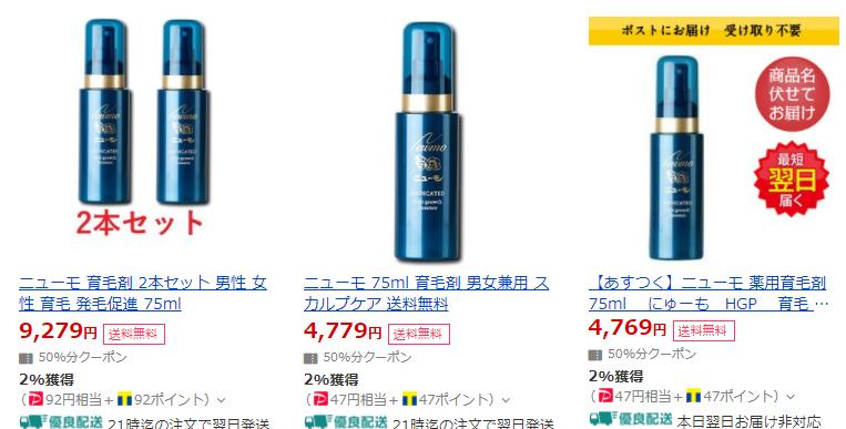 ニューモ Yahoo!ショッピング
