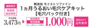 ファンケルモイストリファイン 1000円