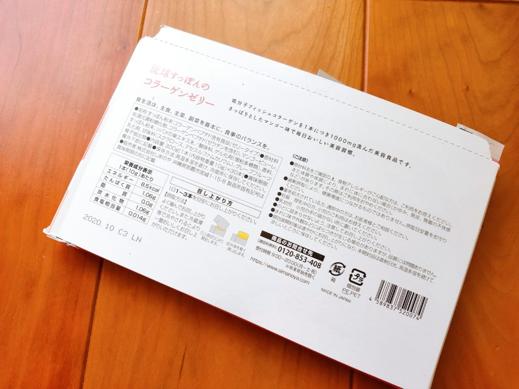 琉球すっぽんのコラーゲンゼリー 成分