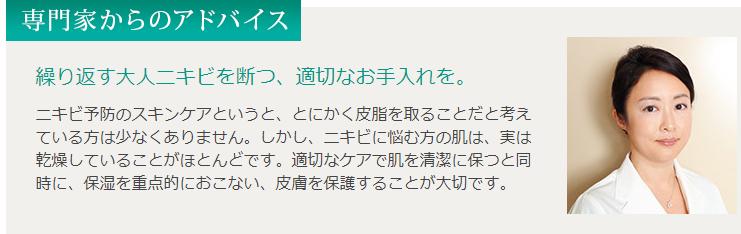 高橋美咲皮膚科専門医