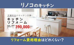 リノコ キッチン