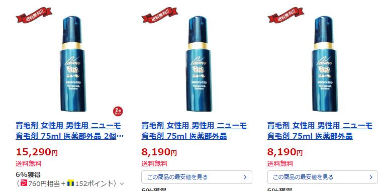 ニューモ 育毛 剤 評判