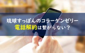 しまのや琉球すっぽんのコラーゲンゼリー電話解約