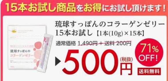 琉球すっぽんのコラーゲンゼリー 500円